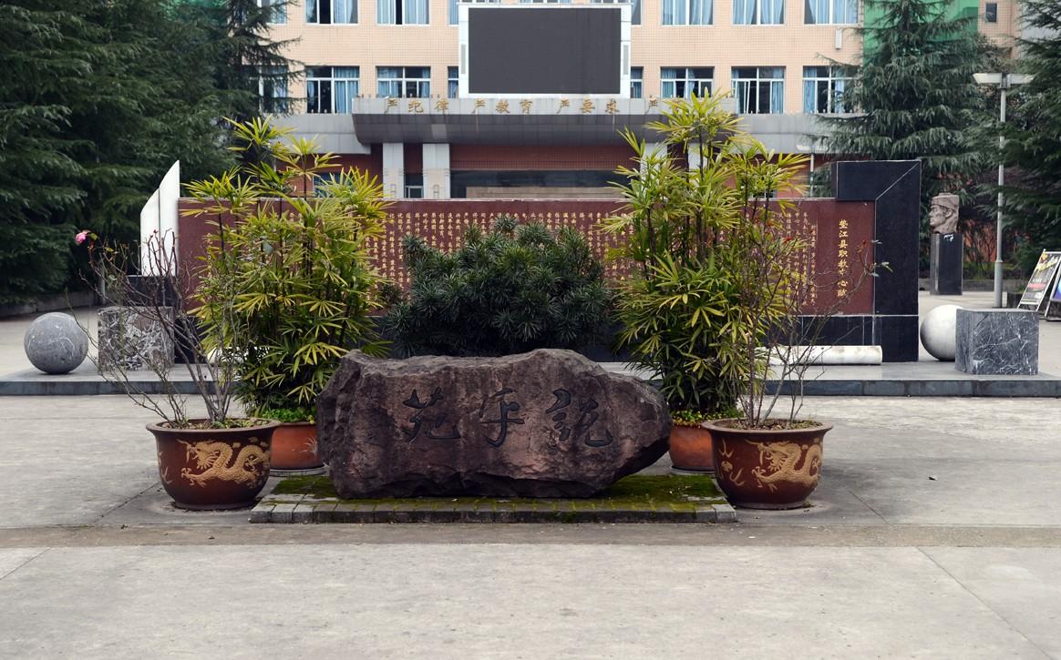 重庆三行景观雕塑有限公司